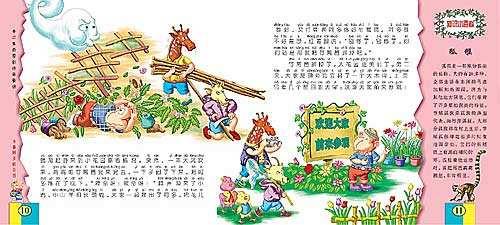 小猴阿多的花园故事